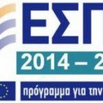 Ημερίδα για την ενημέρωση των δυνητικών δικαιούχων του ΠΕΠ Στερεάς Ελλάδας 2014 - 2020