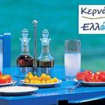 Η Περιφέρεια Στερεάς Ελλάδας προσκαλεί παραγωγούς και επιχειρήσεις στο Φεστιβάλ