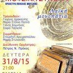 Λαϊκά Μονοπάτια, Μουσική Βραδιά, 31 Αυγούστου, στη Χαλκίδα