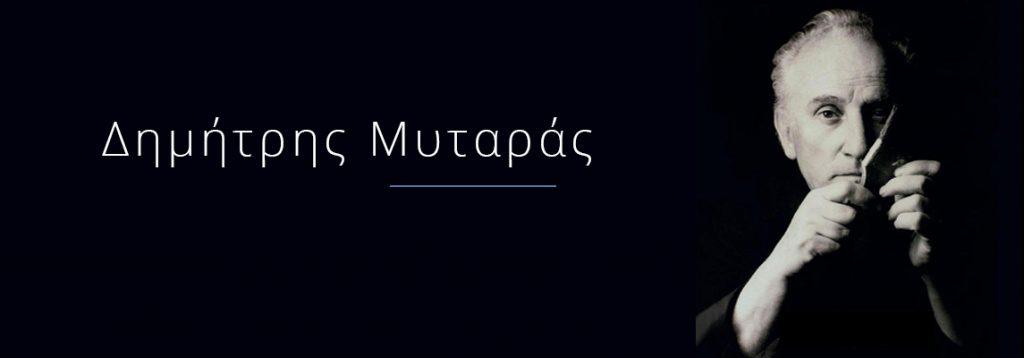 Mytaras_Chalkida_Xalkida