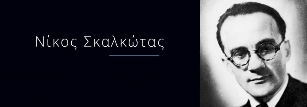 Niko_Skalkotas_Chalkida_Xalkida