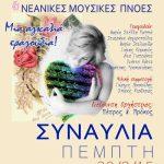 Μια αγκαλιά τραγούδια, συναυλία, στις 20 Αυγούστου, στη Χαλκίδα
