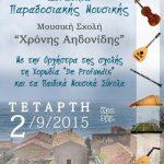 Συναυλία Παραδοσιακής Μουσικής, 2 Σεπτεμβρίου, στη Χαλκίδα