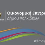 Πρόσκληση σύγκλησης Οικονομικής Επιτροπής την 9η του μηνός Φεβρουαρίου έτους 2016