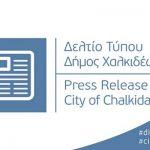 Περίληψη προϋπολογισμού Δήμου Χαλκιδέων για το έτος 2017