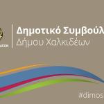 Συνεδριάζει το Δημοτικό Συμβούλιο του Δήμου Χαλκιδέων