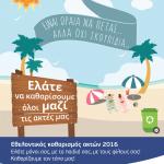 Γίνε εθελοντής στον Δήμο Χαλκιδέων – Καθάρισε μαζί μας τις παραλίες μας
