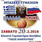 Ελλάδα - Ρωσία στο Κλειστό Κανήθου, Προκριματικά Eurobasket 2017
