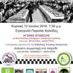 Σκάκι - Σιμουλτάνε, αγώνας επίδειξης