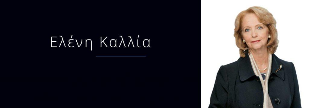 Kallia_Chalkida_Xalkida
