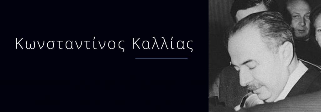 Konstantinos_Kallias_Chalkida_Xalkida