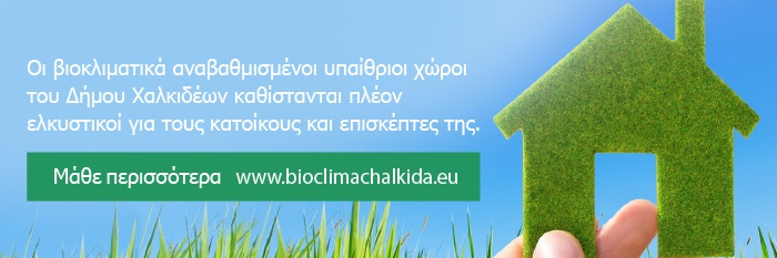 bioclimachalkida