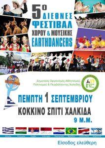 festival-earthdancers-2016