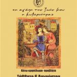 Traditional Music and Dance Performance of the Lyceum Club of Greek Women