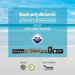 Beach Party Εθελοντών