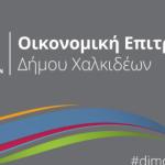Συνεδρίαση Οικονομικής Επιτροπής στις 25/10/2016