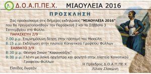 miaouleia-2016-1