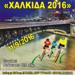 1st Chalkida Bicycle Race