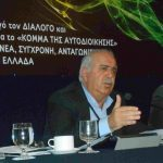 Ομιλία δημάρχου Χρήστου Παγώνη στο ετήσιο συνέδριο της ΠΕΔ Στερεάς Ελλάδας στις 11-12 Νοεμβρίου 2016
