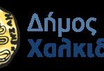 Λειτουργία σχολείων στον Δήμο Χαλκιδέων για την Τρίτη 10 Ιανουαρίου