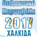 Θαλασσινό Καρναβάλι Χαλκίδας και αποκριάτικες εκδηλώσεις απο 5/2