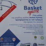 Στη Χαλκίδα το Μπάσκετ Αγάπης
