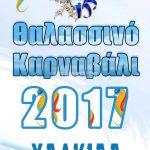 Ένθερμη υποστήριξη εκ μέρους των συλλογικών φορέων της Χαλκίδας και του Νομού για τις εκδηλώσεις των Αποκριών από τον Δήμο Χαλκιδέων