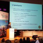 Συμμετοχή του Δήμου Χαλκιδέων στο 5ο Smart Cities Conference