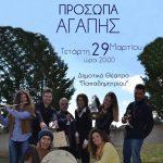 «Πρόσωπα Αγάπης» – Συναυλία Μουσικού Σχολείου Χαλκίδας