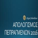 Aπολογισμός πεπραγμένων 2016 του Δήμου Χαλκιδέων