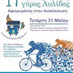 17ος ποδηλατικός γύρος Αυλίδας – Αφιερωμένος στην ανακύκλωση