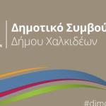 Συνεδρίαση του Δημοτικού Συμβουλίου τη Δευτέρα 15 Μαΐου και ώρα 19:00