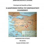 Επιστημονική ημερίδα για τον Μικρασιατικό Ελληνισμό