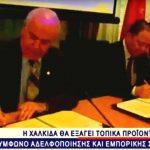 Η υπογραφή συμφώνου συνεργασίας μεταξύ Δήμου Χαλκιδέων και πόλης Wuhan Λ. Δ. Κίνας, στο Δελτίο Ειδήσεων του STAR Κεντρικής Ελλάδας