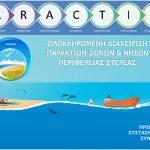 Πρόσκληση για επιλογή αναδόχου υλοποίησης του έργου «Σχεδιασμός και κατάρτιση του Στρατηγικού Σχεδίου του ΔΙΚΤΥΟΥ ΠΟΛΕΩΝ ΠΑΡΑΚΤΙΟΝ - PARACTION