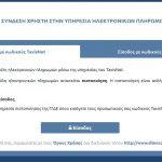 Ο Δήμος Χαλκιδέων πρώτος Δήμος στην Ελλάδα με σύστημα online πληρωμών