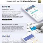 Εφαρμογές Smart City στον Δήμο Χαλκιδέων
