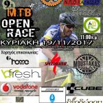9th Master Bike MTB Open Race, στο Αφράτι