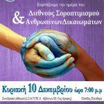 Εορτασμός Σοροπτιμισμού και Ανθρωπίνων Δικαιωμάτων