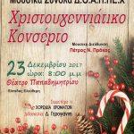 Χριστουγεννιάτικο κονσέρτο «Όλη η πόλη μια μουσική» των Μουσικών Συνόλων του ΔΟΑΠΠΕΧ