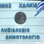 Διακοπή εργασιών Δημοτολογίου και Ληξιαρχείου Δήμου Χαλκιδέων