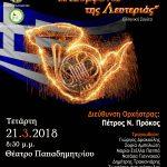 Συναυλία «Η Συμφωνία της Λευτεριάς» – Ελληνική Σουίτα απο τα Μουσικά Σύνολα του ΔΟΑΠΠΕΧ