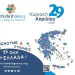 Ο Δήμος Χαλκιδέων συμμετέχει στις δράσεις της Οργάνωσης Let's Do It Greece
