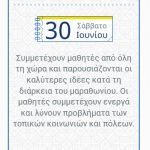 Ξεκίνησαν οι αιτήσεις για τον μαθητικό διαγωνισμό στον Μαραθώνιο Καινοτομίας