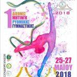 IRINI Cup 2018