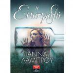 Παρουσίαση του νέου βιβλίου της Άννας Λάμπρου