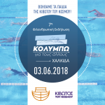 7o Κολυμπώ για τους Άλλους - 3 Ιουνίου 2018 στη Χαλκίδα