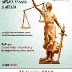 Εκδήλωση Δήμου Χαλκιδέων για την Αρχαία Ελλάδα και το Δίκαιο