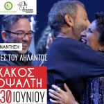 4η Διεθνής Πολιτιστική Συνάντηση «Στις όχθες του Λήλαντος 2018»