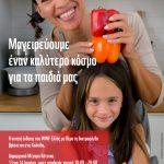 WWF Ελλάς - Μαγειρεύουμε έναν καλύτερο κόσμο για τα παιδιά μας στη Χαλκίδα